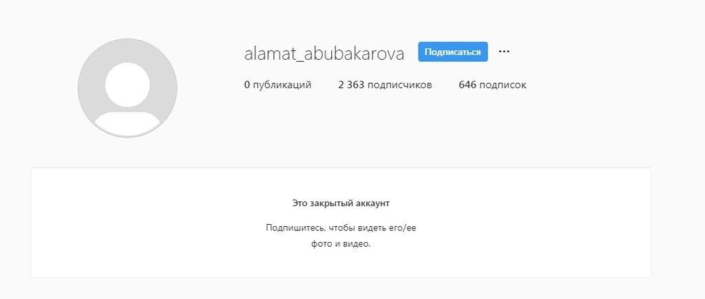 Що таїть у собі Instagram Аламат Абубакарової?