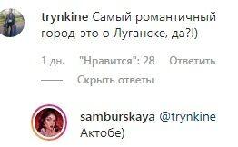 """""""Тому не звалила"""": Настасьї Самбурській настійно радять не їхати до """"ЛНР"""", фото"""