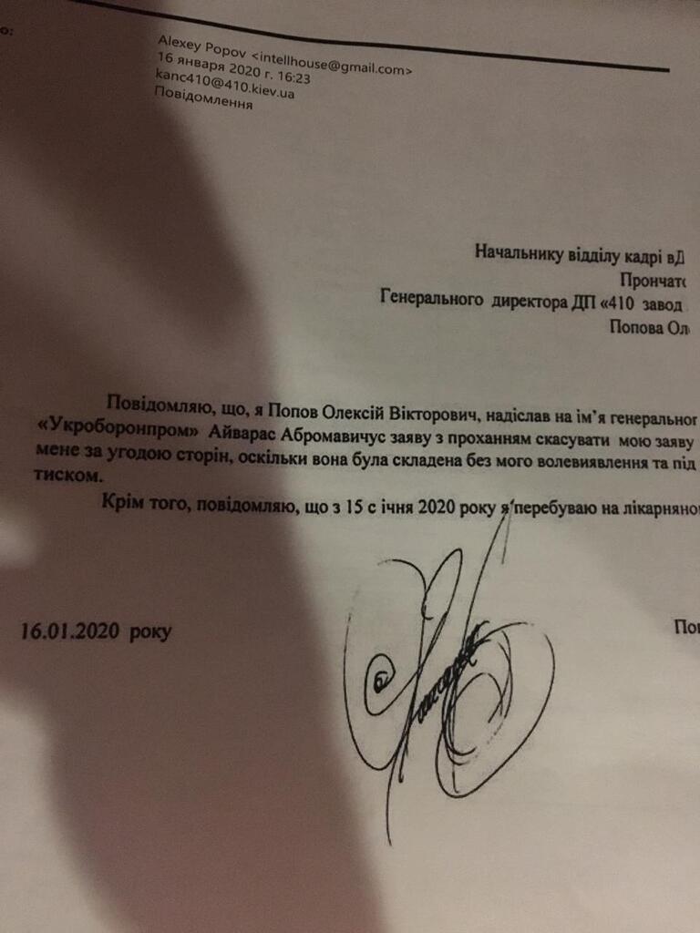 Директор 410 завода гражданской авиации Попов отказался увольняться