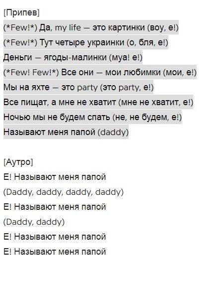 """""""Пох*й, що напишуть"""": Моргенштерн у своєму новому треку заспівав про те, що робив з чотирма українками"""
