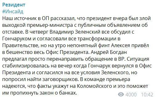 Джерело в Офісі президента: Гончарук привів в сказ Зеленського, проте пішов на поступки