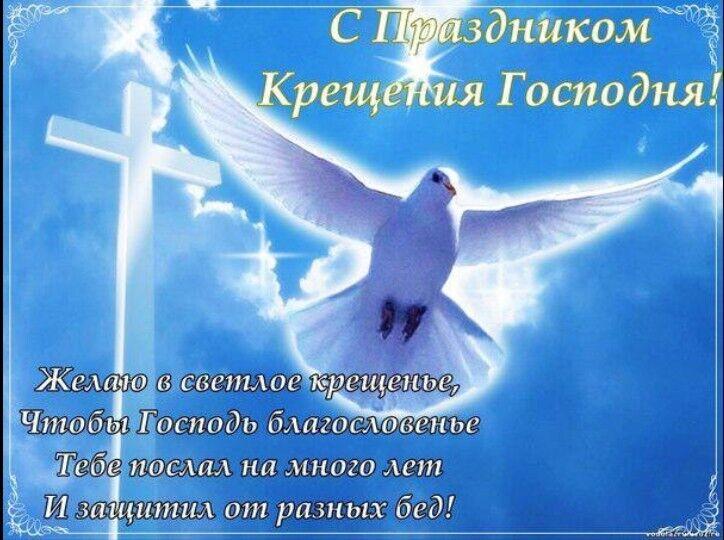 Праздник 19 января: красивые открытки и поздравления с Крещением Господним 2020