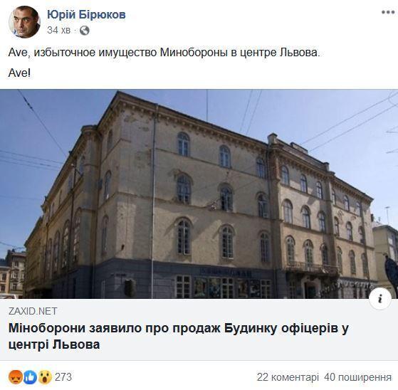 Минобороны продает Дом офицеров в центре Львова