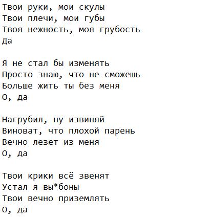 Не люби меня: текст, слухати і завантажити пісню HammAli & Navai