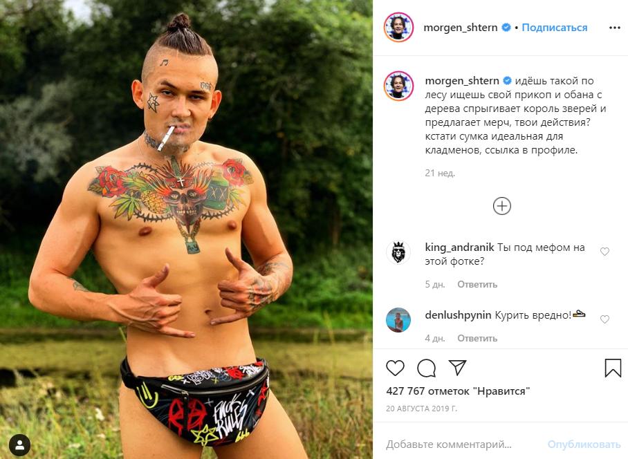 Хто такий Моргенштерн, його голі фото і відео 18+