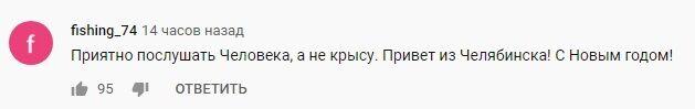 Зеленський заткнув за пояс Путіна, підкоривши росіян своїм новорічним зверненням
