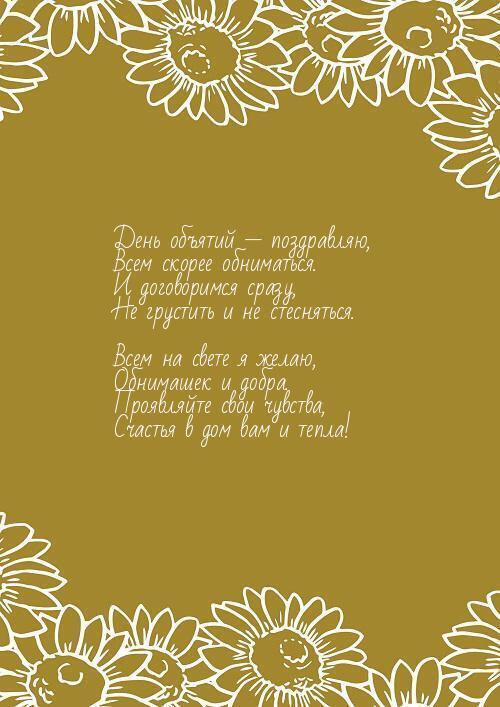 День обіймів 21 січня: красиві привітання, листівки і картинки на свято