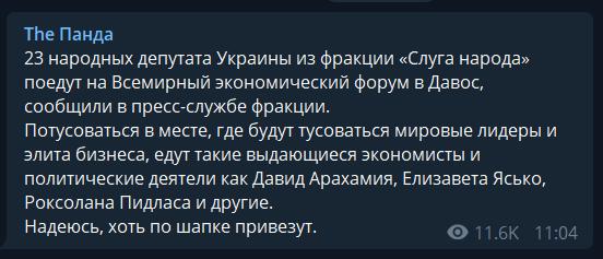 """З Зеленським на форум в Давос їдуть 23 депутати """"Слуги народу"""""""