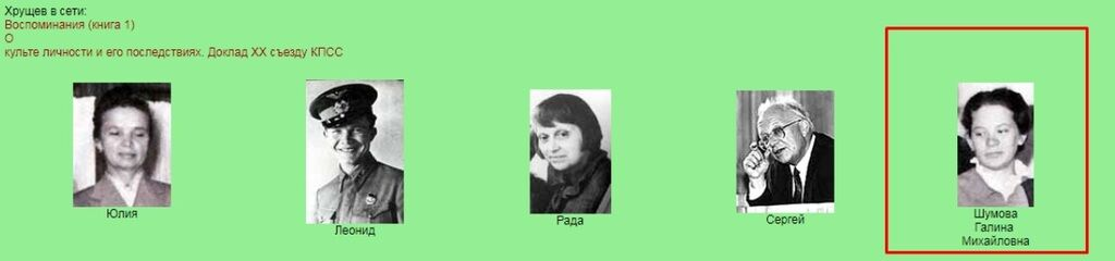 Кто такая Галина Шумова и как она умерла, фото