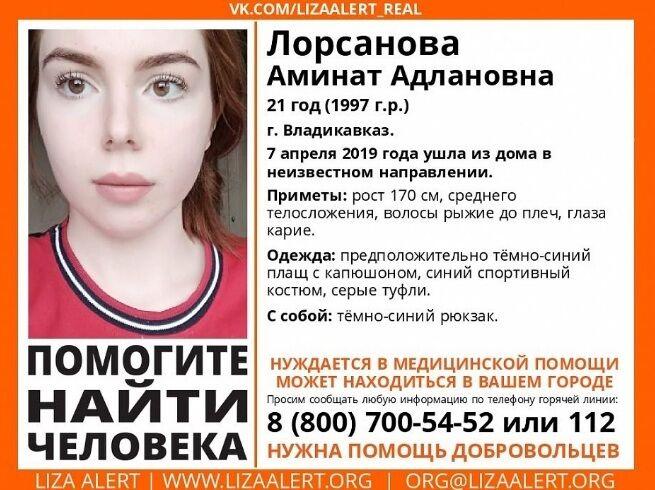 Хто така Аминат Лорсанова і як вона виглядає, фото