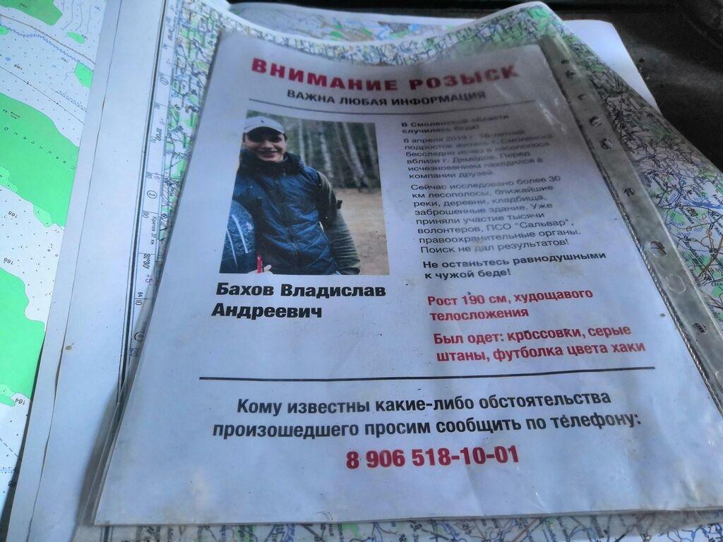 Кто такой Влад Бахов и правда ли его нашли, фото