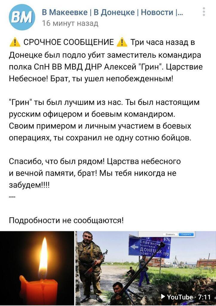 Кто такой Алексей Грин Кривуля и как его убили, фото