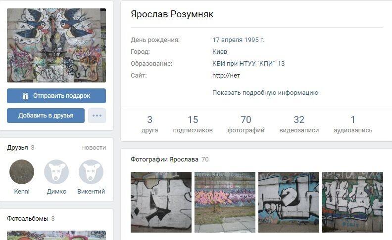 Хто такий Ярослав Розумняк і чому він застрелився у ЦВК, фото