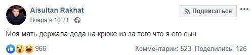 Айсултан Назарбаєв онук чи син Нурсултана Назарбаєва? Що відомо