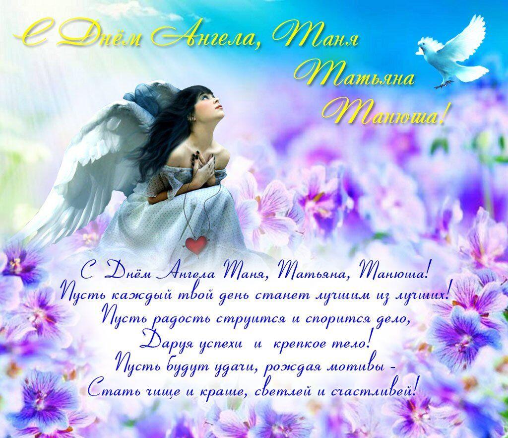 С Днем ангела Татьяны! Открытки и картинки, поздравления в прозе на Татьянин День 2020