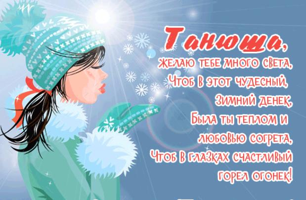 Татьянин день 2020: забавные открытки для поздравления с Днем ангела Татьяны