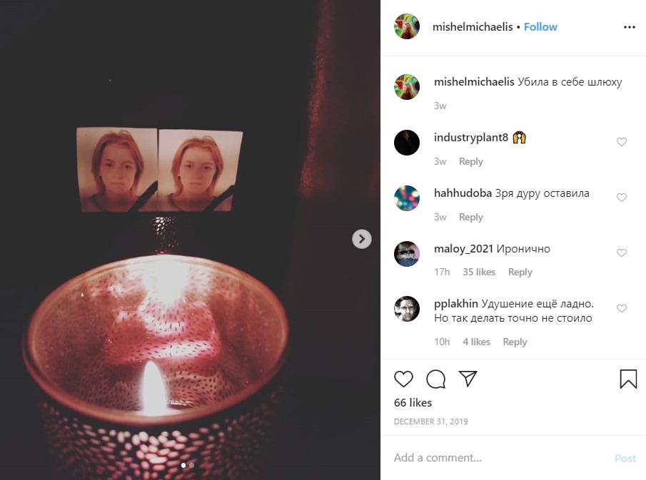 """""""Убила в себе шл*ху"""": что Мишель Михаэлис говорила перед смертью, ее фото"""