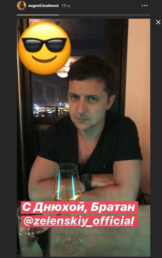 """Зеленський опинився на дикому фото у """"братана"""""""