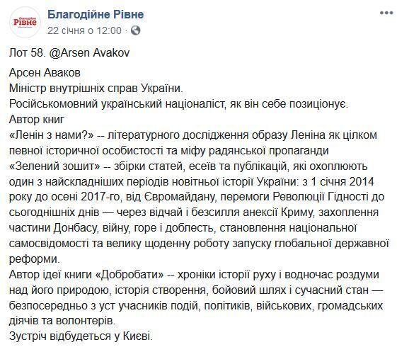 На аукцион выставили встречи с топ-чиновниками Украины