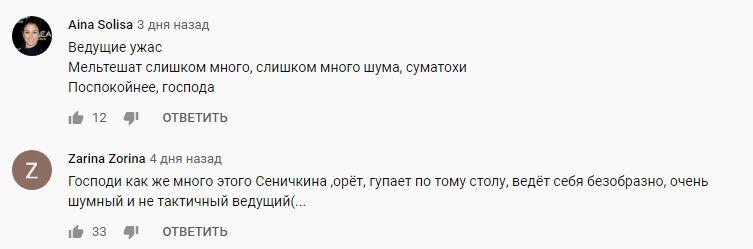 """""""Поводиться потворно"""": Дар'я Петрожицька потрапила до """"жахливих ведучих"""""""