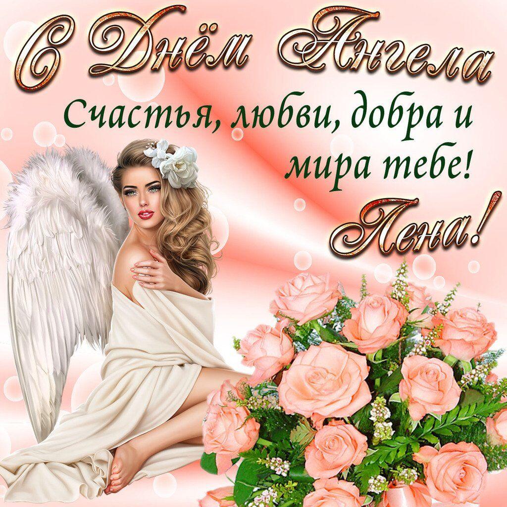З Днем ангела Олени! Яскраві листівки і картинки для привітання на іменини