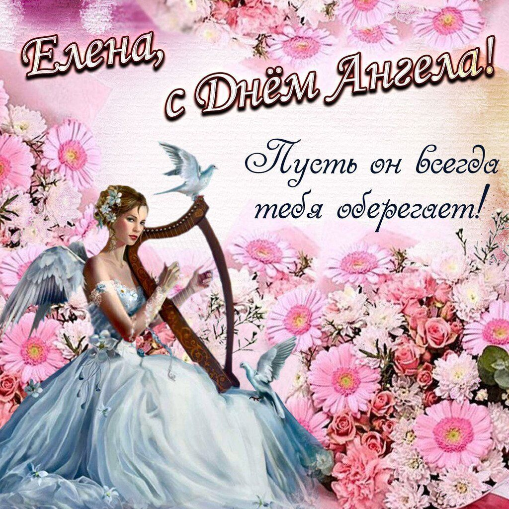 С Днем ангела Елены! Яркие открытки и картинки для поздравления на именины