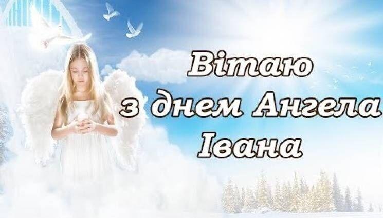 День ангела Ивана: красивые поздравления и открытки на именины 30 января