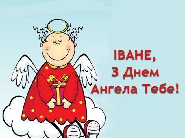 День ангела Івана: красиві привітання та листівки на іменини 30 січня