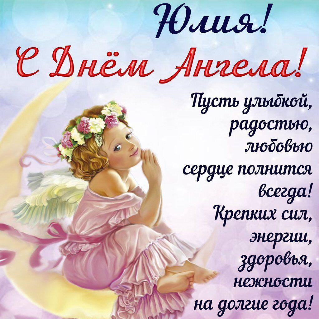 С именинами, Юлия! Лучшие картинки и открытки для поздравления на День ангела Юлии 3 января