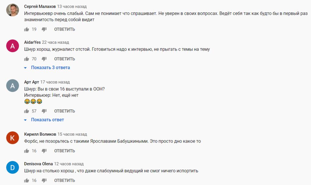 Мережу розлютив хлопець, що взяв інтерв'ю у Шнурова, відео
