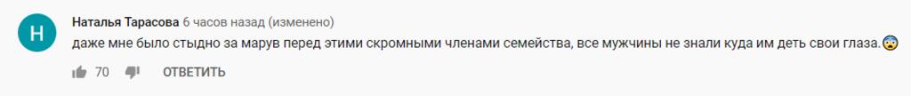 """""""Тепер на все життя запам'ятають Марув"""": співачка влаштувала в російській квартирі 18+, відео"""