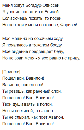 Пошел Вон Вавилон: Борис Гребенщиков приятно удивил песней про Путина, текст