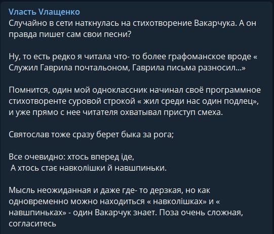 Умовиводи трирічної дитини: Влащенко висміяла нову витівку Вакарчука проти Зеленського