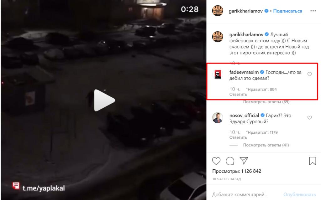 """""""Господи, що за дебіл"""": Гарік Харламов вразив Макса Фадєєва """"найкращим феєрверком"""", відео"""