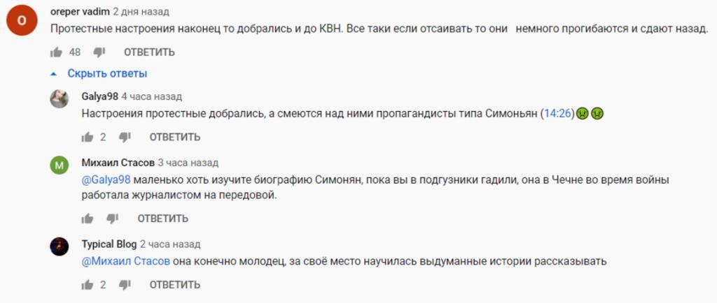 Протестные настроения на КВН рассмешили Симоньян