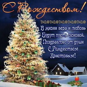 Рождество 7 января: красивые поздравления, открытки и картинки на праздник