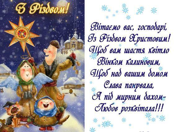 Різдво 7 січня: красиві привітання, листівки і картинки на свято