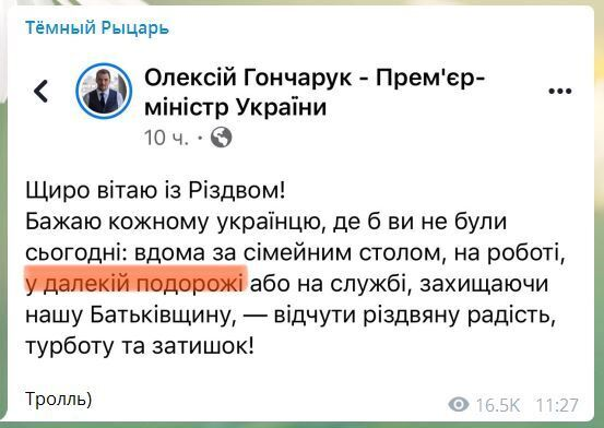 Премьер Гончарук потроллил Зеленского