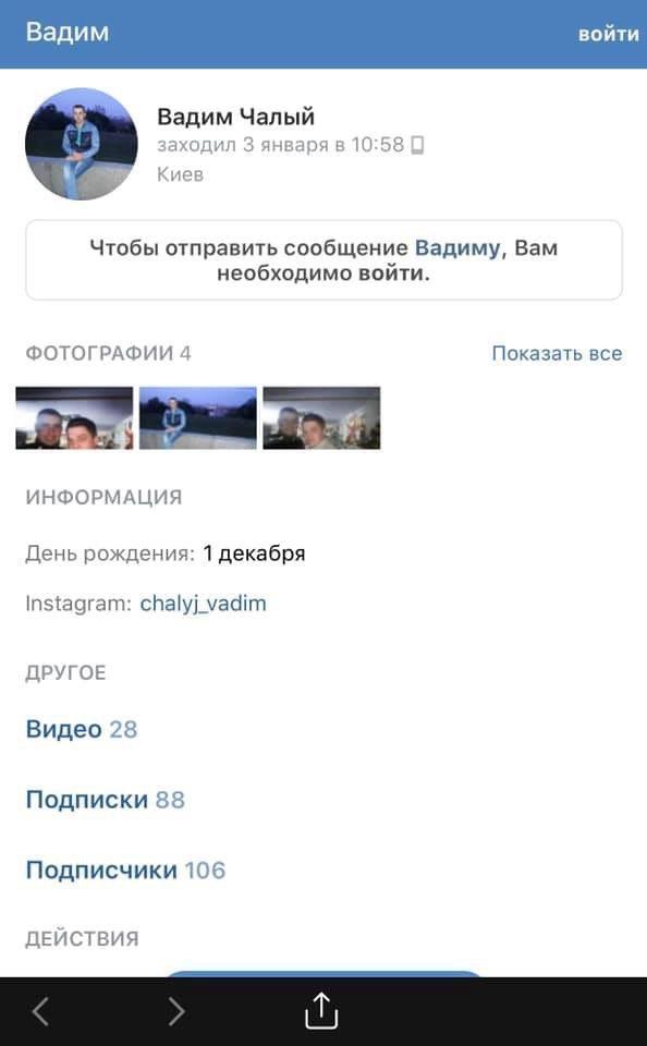 Вадим Чалий у ВК