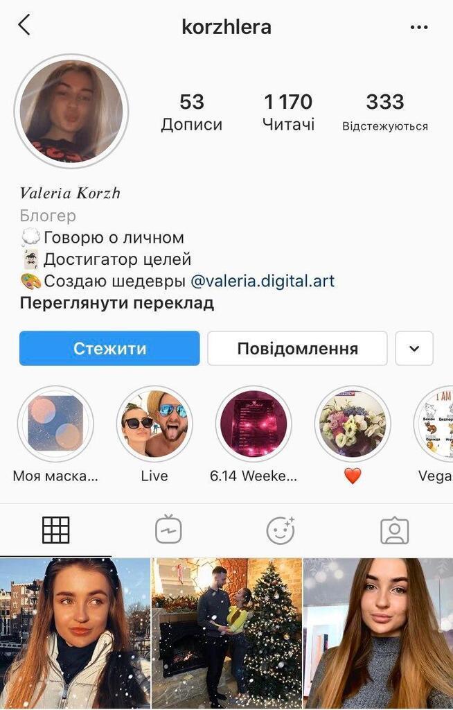 Валерія Корж