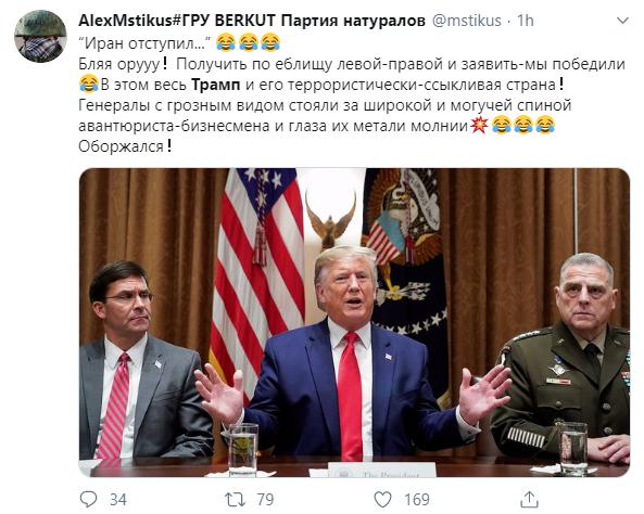 Речь Трампа про США и Иран породила мемы