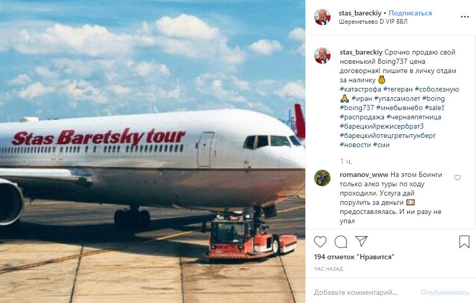 Стас Барецкий в связи с катастрофой PS 752 опубликовал шутку