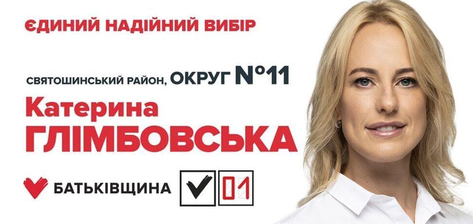 Катерина Глімбовська: успішні громадяни – запорука успішного міста
