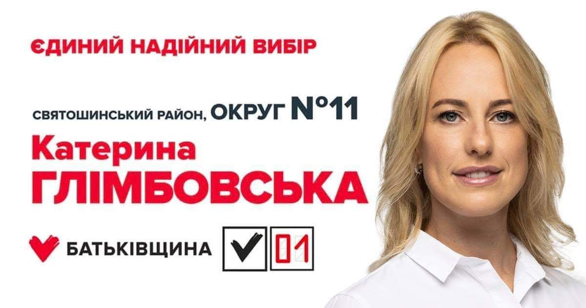 Катерина Глімбовська - Наша Мрія