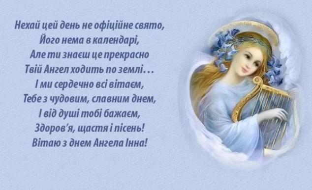З Днем ангела, Інна! Листівки та картинки для привітання на іменини 2 лютого