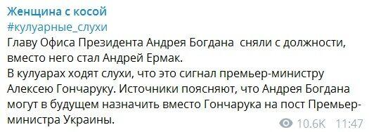 Андрія Богдана готують до призначення на пост прем'єр-міністра України, - джерело