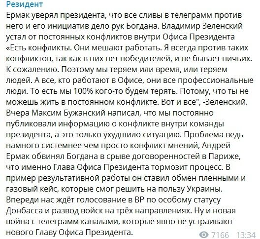 """Ермак обвинил Богдана в срыве договоренностей с Россией и """"сливе"""" информации в Telegram, - источник"""