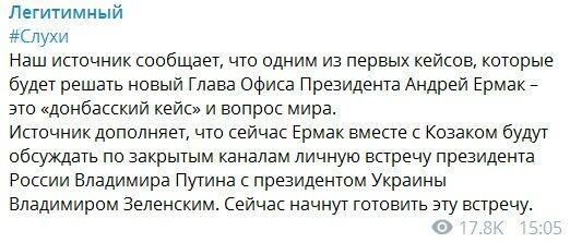 Єрмак готує особисту зустріч Зеленського з Путіним по Донбасу, - джерело