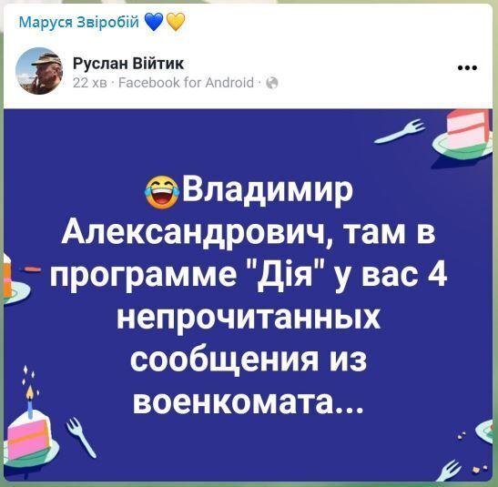 Маруся Звиробий снова унизила Зеленского