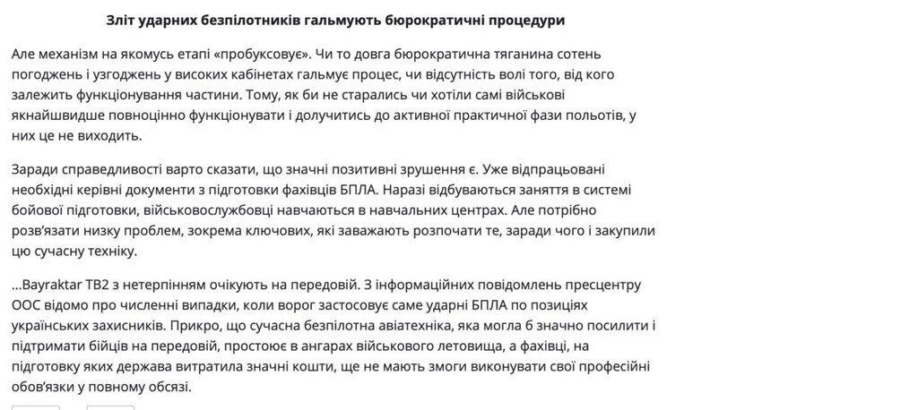 Ударні БПЛА ТВ2 не готові до війни: в Міноборони випустили статтю з критикою, однак пізніше її видалили
